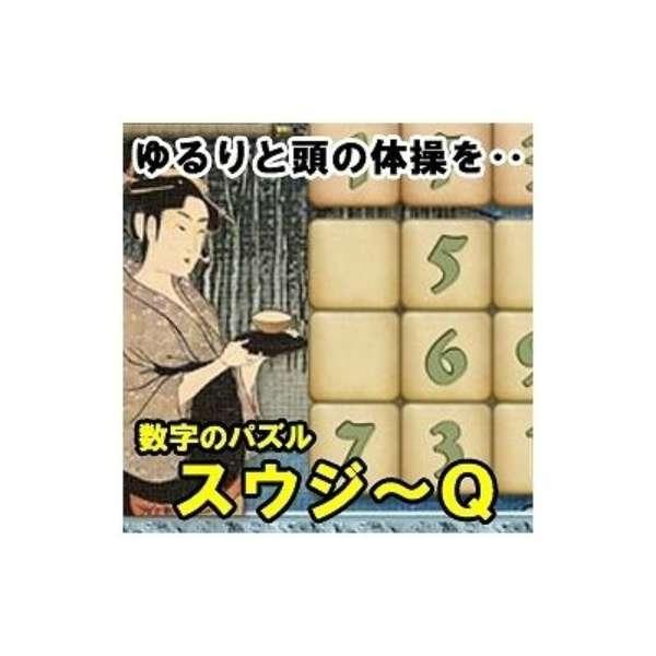 数字のパズル スウジーQ【ダウンロード版】