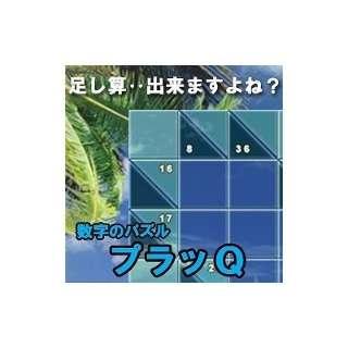 数字のパズル プラッQ【ダウンロード版】