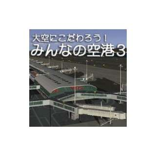 大空にこだわろう! みんなの空港 3【ダウンロード版】