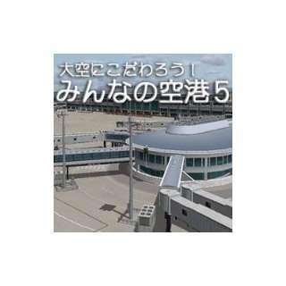 大空にこだわろう! みんなの空港 5【ダウンロード版】