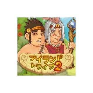 アイランド トライブ 2【ダウンロード版】
