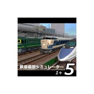 鉄道模型シミュレーター5 1+【ダウンロード版】