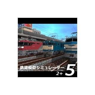 鉄道模型シミュレーター5 2+【ダウンロード版】