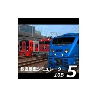 鉄道模型シミュレーター5 10B+【ダウンロード版】