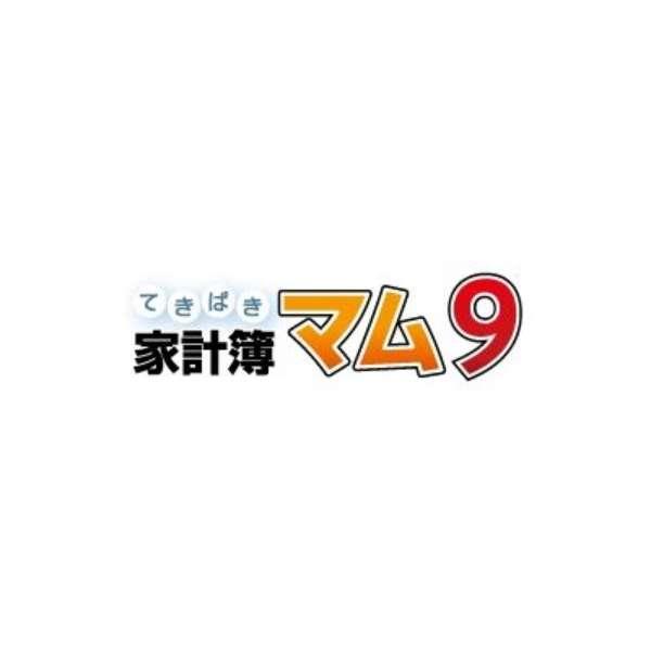 てきぱき家計簿マム9【ダウンロード版】