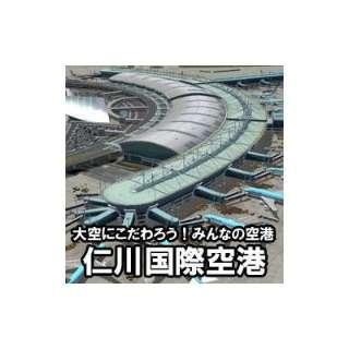 大空にこだわろう!みんなの空港 仁川国際空港【ダウンロード版】