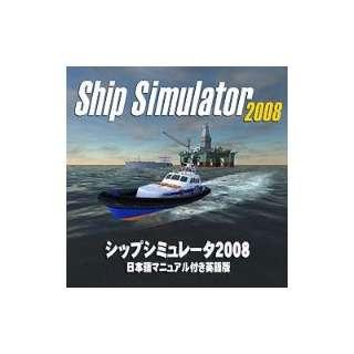 シップシミュレータ2008(日本語マニュアル付き英語版)【ダウンロード版】