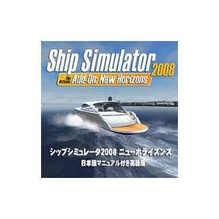 シップシミュレータ2008 ニューホライズンズ(英語版)【ダウンロード版】