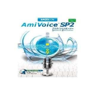 AmiVoice SP2【ダウンロード版】