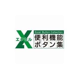 Excel便利機能ボタン集【ダウンロード版】
