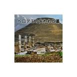 ナショナル ジオグラフィック: ヘロデ王の失われた墓【ダウンロード版】
