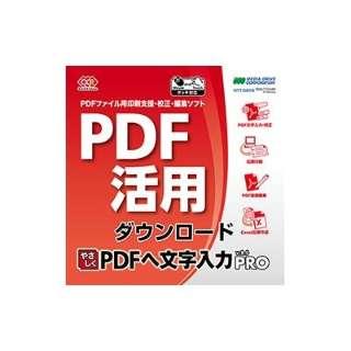 やさしくPDFへ文字入力PRO v.9.0 ダウンロード【ダウンロード版】