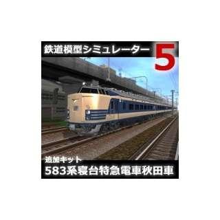 鉄道模型シミュレーター5 追加キット 583系 秋田車【ダウンロード版】