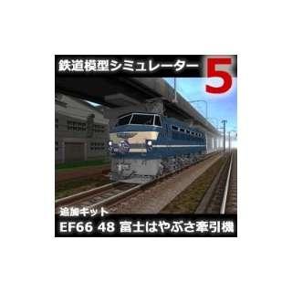 鉄道模型シミュレーター5 追加キット EF66 48【ダウンロード版】