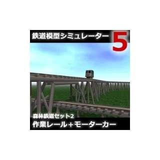 鉄道模型シミュレーター5 追加キット 森林鉄道セット2 作業レール【ダウンロード版】