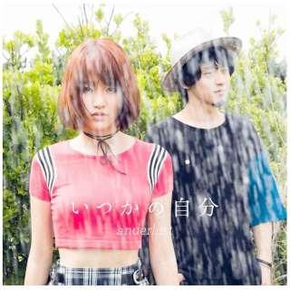 anderlust/いつかの自分 初回生産限定盤 【CD】