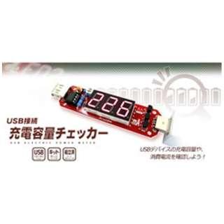 USB接続充電容量チェッカー AD00023