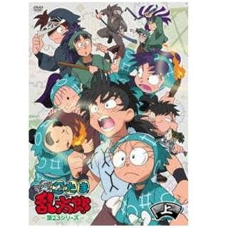 TVアニメ「忍たま乱太郎」 第23シリーズ DVD-BOX 上の巻 【DVD】 NBC ...