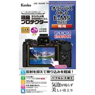 液晶保護フィルム(オリンパス OM-D E-M5 MarkII専用) KLP-OEM5M2