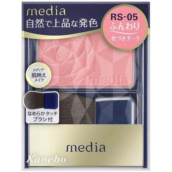 メディア ブライトアップチークN RS-05 製品画像