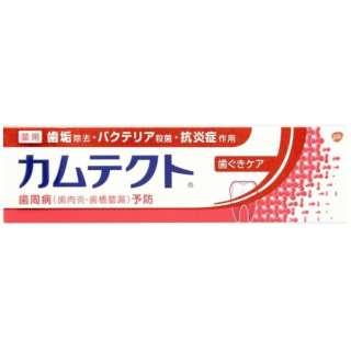 カムテクト 歯磨き粉 歯ぐきケア 薬用ハミガキ 115g