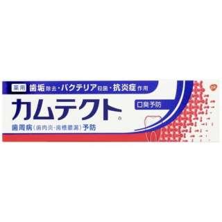 カムテクト 歯磨き粉 口臭予防 薬用ハミガキ 105g