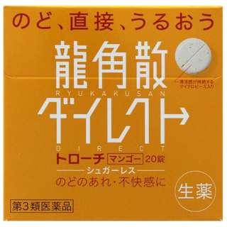 【第3類医薬品】 龍角散ダイレクトトローチマンゴーR(20錠)