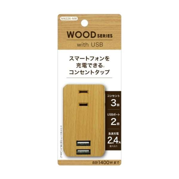 スマートタップ (USB2ポート計2.4A+3コンセント) M4226-NW ナチュラルウッド