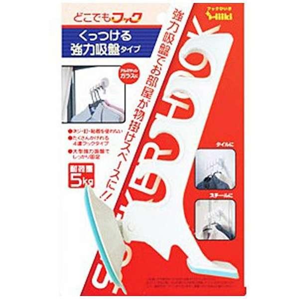 室内用フック くっつける強力吸盤タイプ DMH003