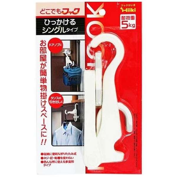 室内用フック ひっかけるシングルタイプ DMH001