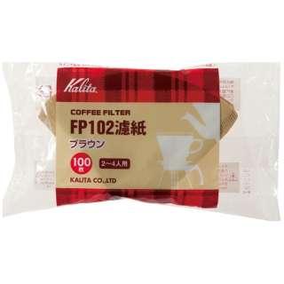 コーヒーフィルター FP102ロシ (100枚) ブラウン