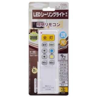 照明リモコン LEDシーリングライト用 OCR-LEDR2