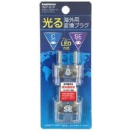 Conversion plug C/SE type set WP-61F which glitters for foreign countries