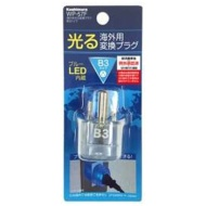 Conversion plug B3 type WP-57F which glitters for foreign countries