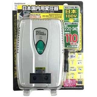 国内用変圧器100V/220-240V/110VA WT-92J