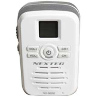 交互20ch対応 特定小電力トランシーバー(ホワイト/1台) NX-MINIWT