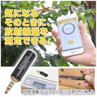 iPhone/Android対応「超小型イヤホンジャックガイガー」 SMTGEG4S
