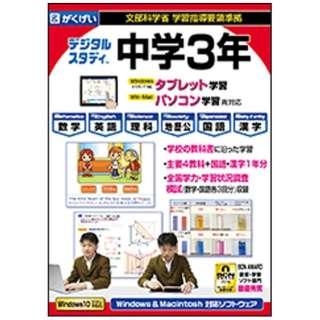 〔Win・Mac版〕 中学3年デジタルスタディ 新教科書対応版