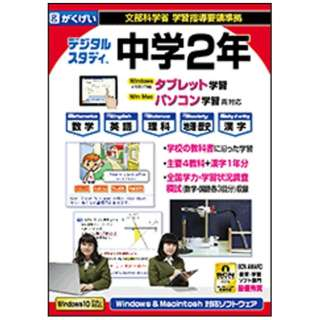 〔Win・Mac版〕 中学2年デジタルスタディ 新教科書対応版