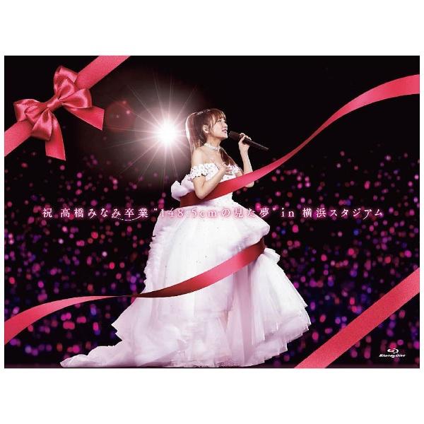"""AKB48/祝 高橋みなみ卒業""""148.5cmの見た夢""""in 横浜スタジアム 【ブルーレイ ソフト】"""