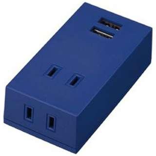 USB充電ポート付きOAタップ 2AC+2USB2.1A(ネイビー) Y02FS400NV2U