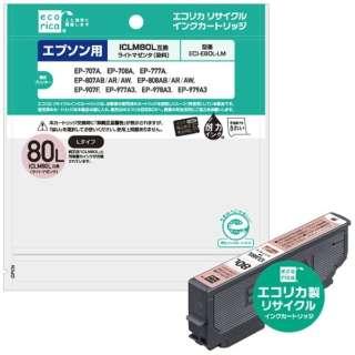 ECI-E80L-LM 互換プリンターインク エコリカ ライトマゼンタ