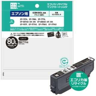 ECI-E80L-B リサイクルインクカートリッジ【エプソン用  ICBK80L互換】 ブラック