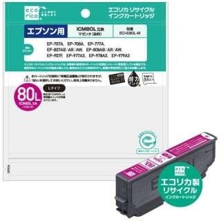 ECI-E80L-M 互換プリンターインク エコリカ マゼンタ