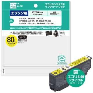 ECI-E80L-Y 互換プリンターインク イエロー