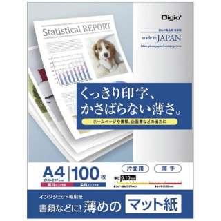 〔インクジェット〕 マット紙 FG 0.10mm (A4サイズ・100枚) JPFG-A4S-100