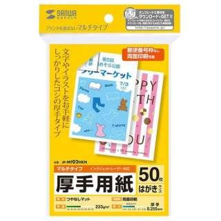 マルチはがきサイズカード・厚手[各種プリンタ /はがきサイズ /50枚] JP-MT02HKN