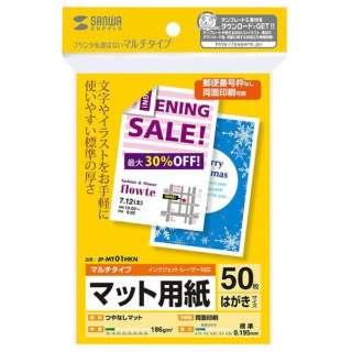 マルチはがきサイズカード・標準[各種プリンタ /はがきサイズ /50枚] JP-MT01HKN
