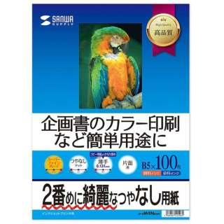インクジェットスーパーファイン用紙[インクジェット /B5サイズ /100枚] JP-EM4NB5N