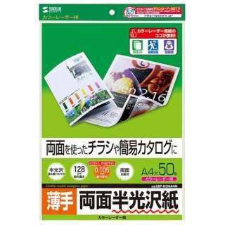 カラーレーザー用半光沢紙・薄手[カラーレーザー /A4サイズ /50枚] LBP-KCNA4N